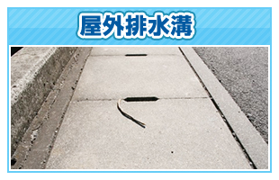 屋外排水溝修理