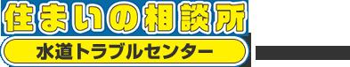 東京の水道トラブルセンター,水回りの修理ならお任せください