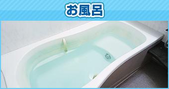 お風呂修理
