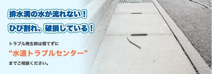 屋外排水溝の修理
