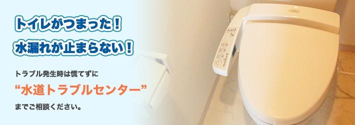 トイレの修理,つまり