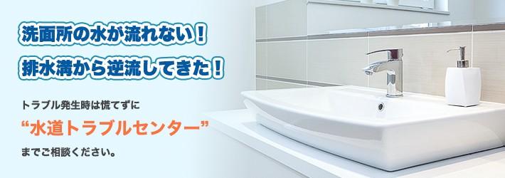 洗面所の修理