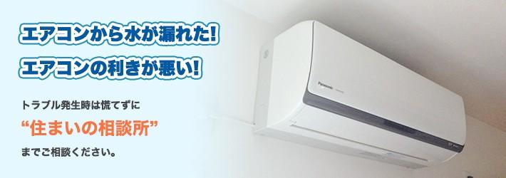 エアコントラブル,エアコン修理